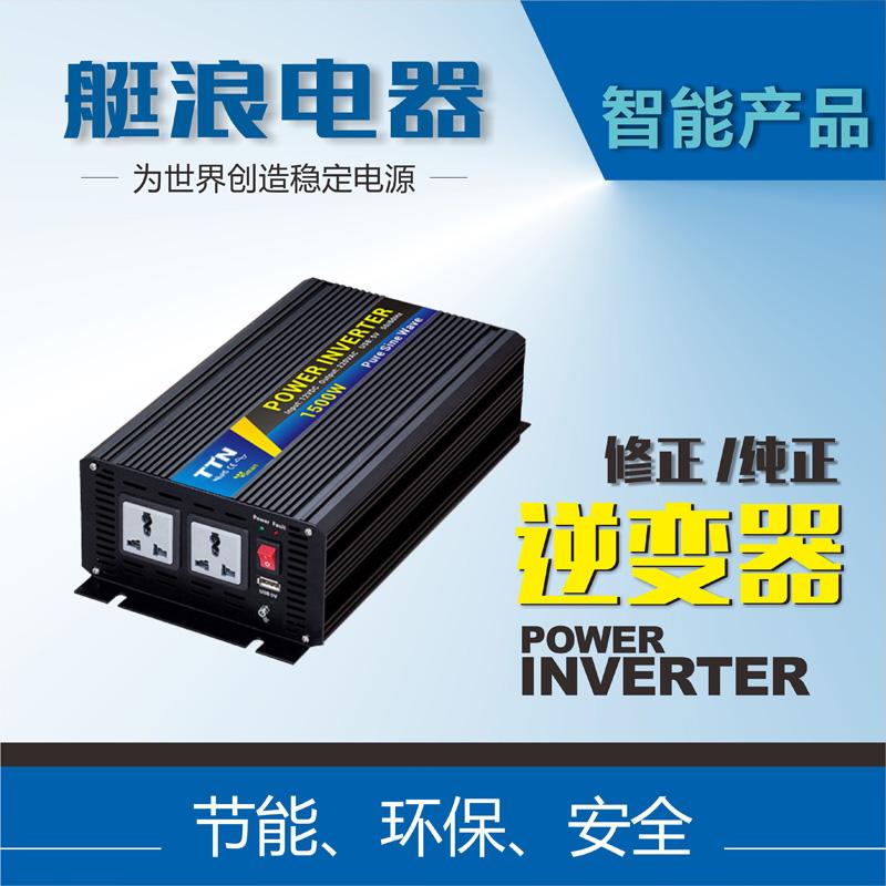 TTN-1500W